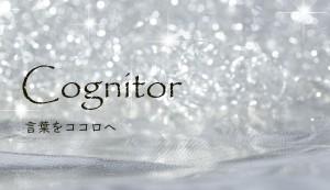 言葉をあなたの心へ届けたい-名言集『Cognitor』